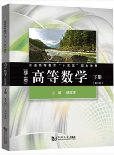 高等数学(理工类)(第4版)下册
