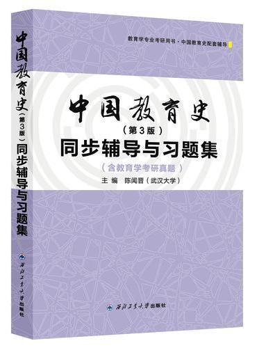 中国教育史(第3版)同步辅导与习题集(含教育学考研真题)
