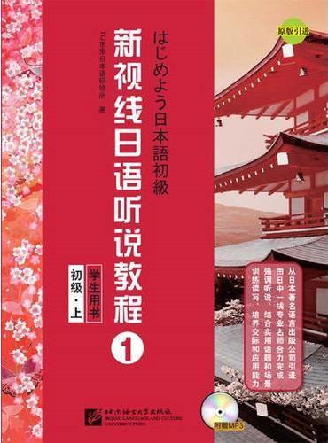 新视线日语听说教程 学生用书 初级(上)