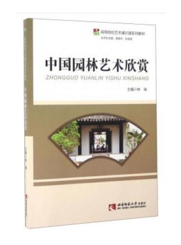 中国园林艺术欣赏