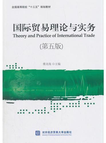 国际贸易理论与实务(第五版)