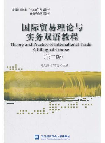 国际贸易理论与实务双语教程(第二版)