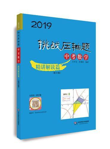 2019挑战压轴题·中考数学—精讲解读篇