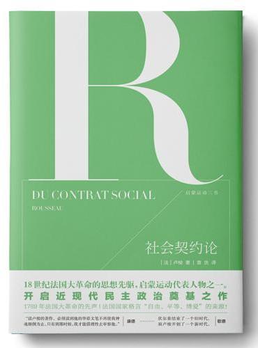 启蒙运动三书——社会契约论