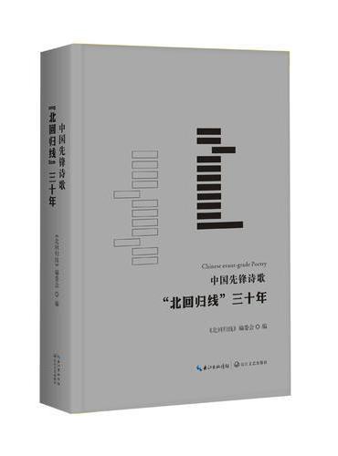 """中国先锋诗歌:""""北回归线""""三十年"""