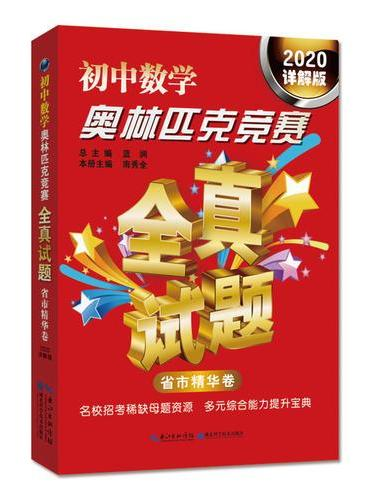 初中数学奥林匹克竞赛全真试题 省市精华卷(2020详解版)