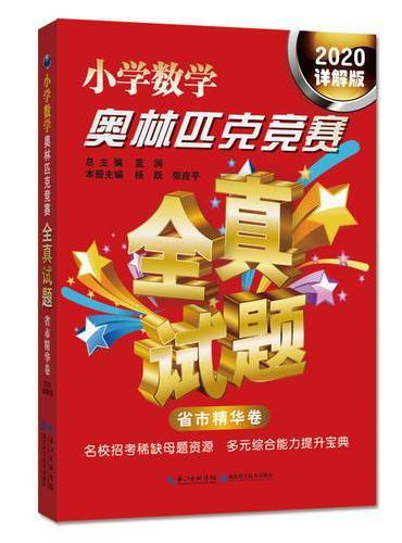 小学数学奥林匹克竞赛全真试题 省市精华卷(2020详解版)