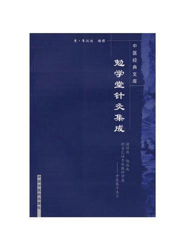 勉学堂针灸集成---中医经典文库