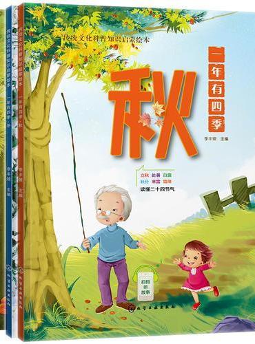 一年有四季:给孩子的时间之书(套装4册)