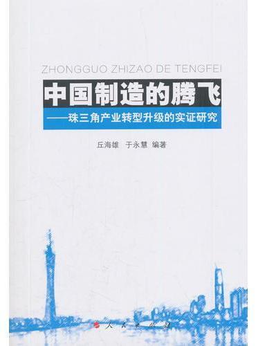 中国制造的腾飞——珠三角产业转型升级的实证研究