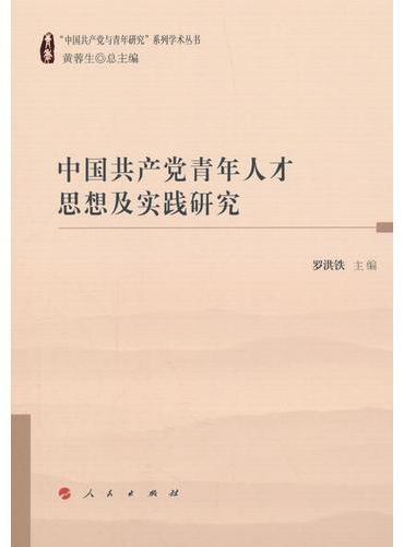"""中国共产党青年人才思想及实践研究(""""中国共产党与青年研究""""系列学术丛书)"""