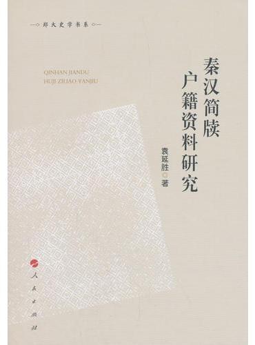 秦汉简牍户籍资料研究(郑大史学书系)