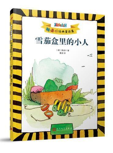 雅诺什经典童话集:雪茄盒里的小人(2018年新版)