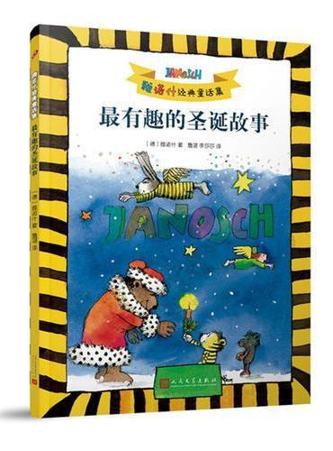 雅诺什经典童话集:最有趣的圣诞故事(2018年新版)