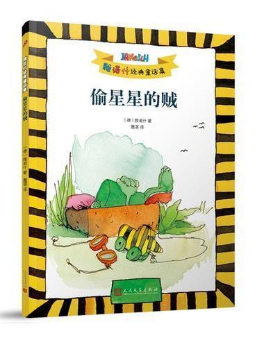 雅诺什经典童话集:偷星星的贼(2018年新版)