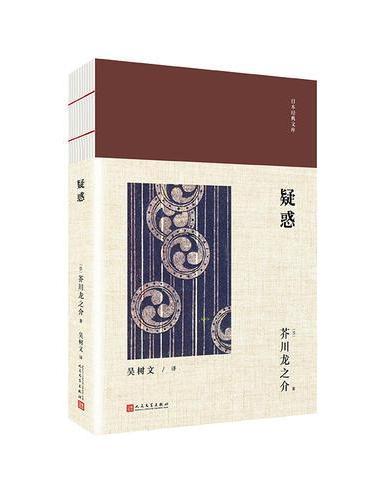 日本经典文库:疑惑