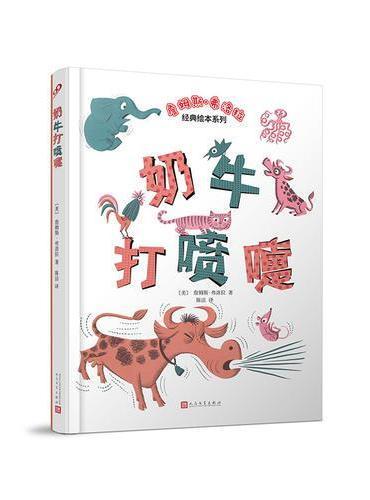 詹姆斯弗洛拉经典绘本系列:奶牛打喷嚏(2018年新版)