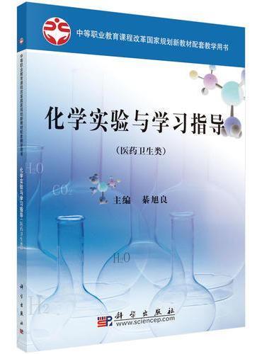 化学实验与学习指导(医药卫生类)