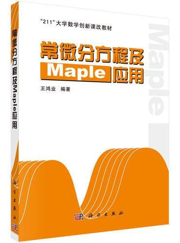 常微分方程及Maple应用