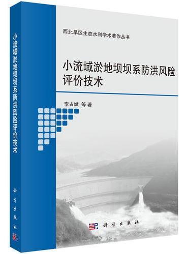 小流域淤地坝坝系防洪风险评价技术
