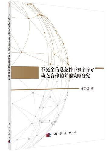 不完全信息条件下双主并方动态合作的并购策略研究