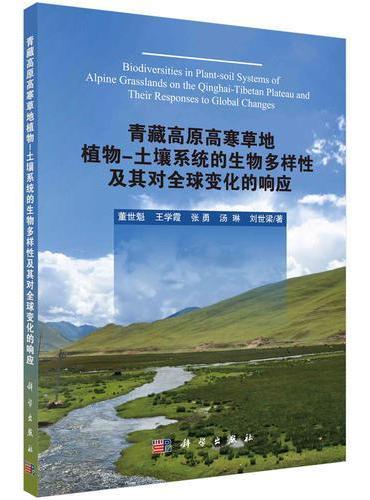 青藏高原高寒草地植物-土壤系统的生物多样性对全球变化的响应