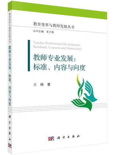 教师专业发展:标准、内容与向度