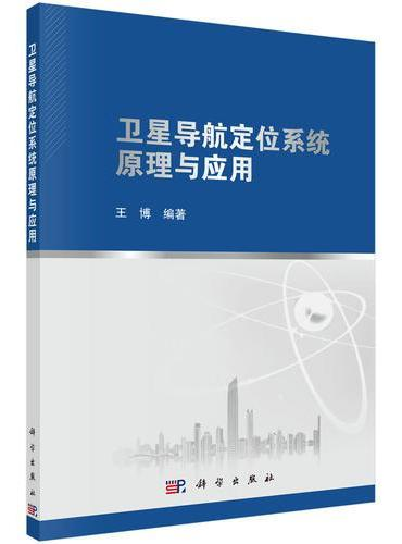 卫星导航定位系统原理与应用