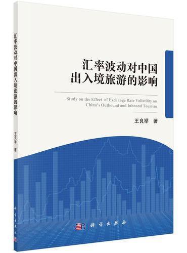 汇率波动对中国出入境旅游流的影响