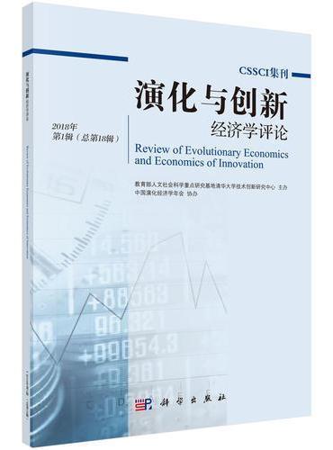 演化与创新经济学评论  总第18辑