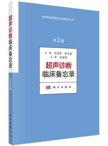 超声诊断临床备忘录(第2版)