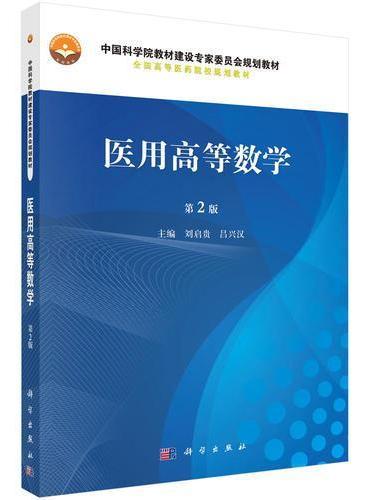 医用高等数学(第2版)