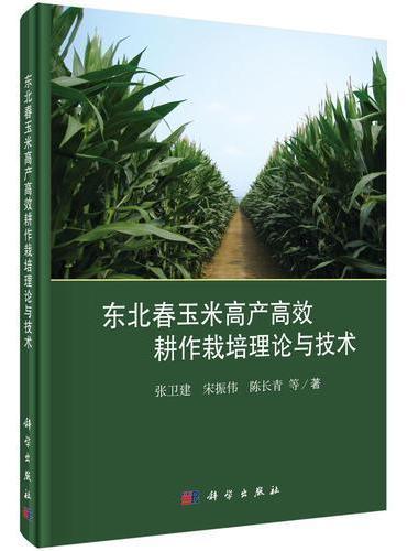 东北春玉米高产高效耕作栽培理论与技术