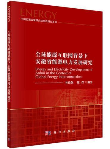 全球能源互联网背景下安徽省能源电力发展研究