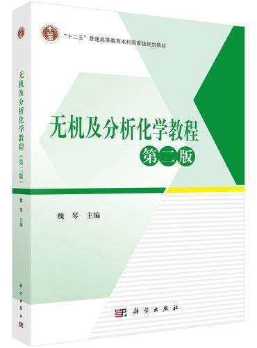 无机及分析化学教程(第二版)