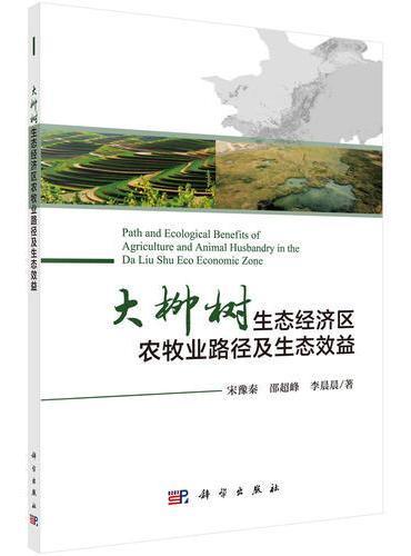 大柳树生态经济区农牧业路径及生态效益