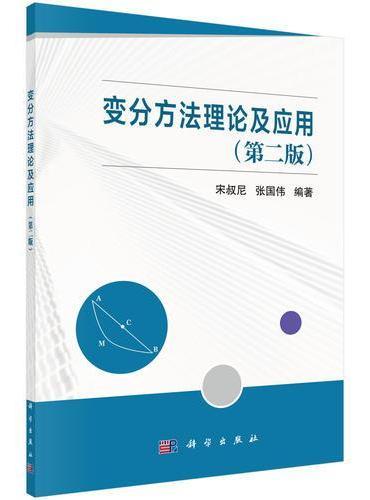 变分方法的理论及应用(第二版)