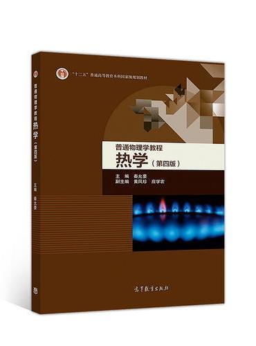 普通物理学教程 热学(第四版)