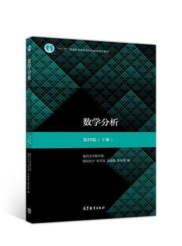 数学分析(第4版)(下册)