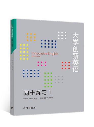 大学创新英语同步练习1