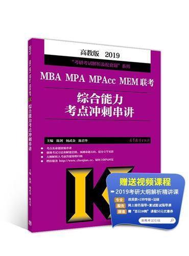 高教版考研大纲2019MBA MPA MPAcc MEM联考综合能力考点冲刺串讲