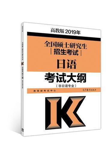 高教版考研大纲2019年全国硕士研究生招生考试日语考试大纲(非日语专业)