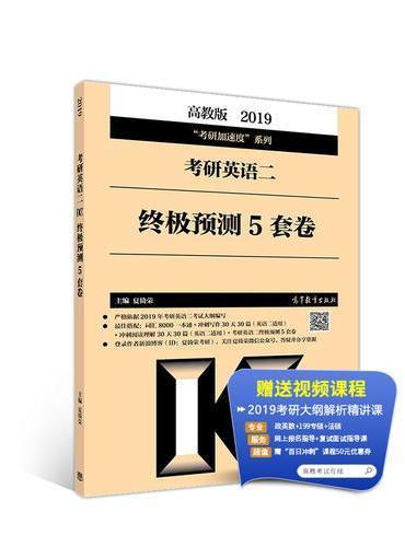 高教版考研大纲2019考研英语二终极预测5套卷