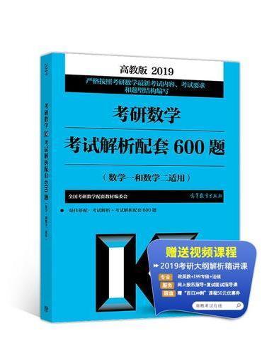 高教版考研大纲2019考研数学考试解析配套600题(数学一和数学二适用)