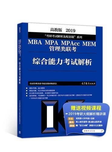 高教版考研大纲2019MBA MPA MPAcc MEM管理类联考综合能力考试解析