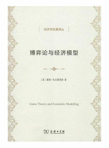 博弈论与经济模型(经济学名著译丛)
