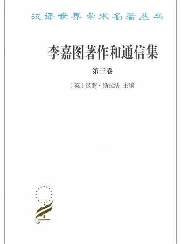 李嘉图著作和通信集 第三卷 论货币问题(汉译名著)