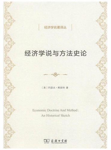 经济学说与方法史论(经济学名著译丛)