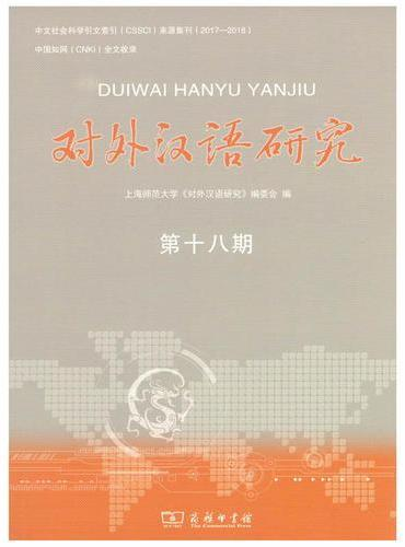 对外汉语研究(第十八期)