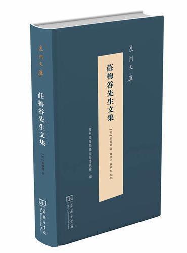 庄梅谷先生文集(泉州文库)